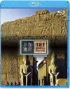 【送料無料】世界遺産 エジプト編 古代都市テーベとその墓地遺跡 I/II/教養[Blu-ray]【返品種別A】