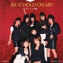 偶像名: Ma行 - 抱いてHOLD ON ME!/モーニング娘。[CD]【返品種別A】