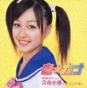恋☆カナ/月島きらり starring 久住小春(モーニング娘。)[CD]通常盤【返品種別A】