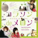 「コラソン de メロン」オリジナル・サウンドトラック/サントラ[CD]【返品種別A】