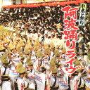 日本の祭り 阿波踊りライヴ/祭[CD]【返品種別A】