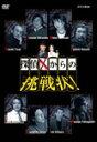 【送料無料】探偵Xからの挑戦状! DVD-BOX/バラエティ[DVD]【返品種別A】