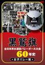 【送料無料】黒鷲旗全日本男女選抜バレーボール大会60年史 女子バレー編/バレーボール[DVD]【返品種別A】