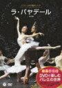 【送料無料】DVDで楽しむバレエの世界「ラ・バヤデール」(ミラノ・スカラ座バレエ団)/スヴェトラーナ・ザハーロワ[DVD]【返品種別A】