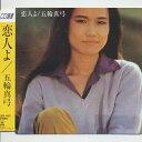 艺人名: A行 - 恋人よ/五輪真弓[CD]【返品種別A】