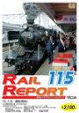 ビコム レイルリポート115号(RR115)/鉄道[DVD]【返品種別A】
