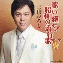 �̂��p��!���a�̗��s��V/�O�R�Ђ낵[CD]�y�ԕi���A�z