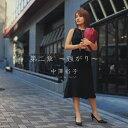 偶像名: Na行 - 第ニ章〜強がり〜/中澤裕子[CD]【返品種別A】