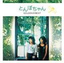 Other - とんぼちゃん ゴールデン☆ベスト/とんぼちゃん[CD]【返品種別A】