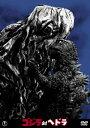 ゴジラ対ヘドラ/山内明[DVD]【返品種別A】
