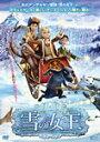 【送料無料】雪の女王/アニメーション[DVD]【返品種別A】