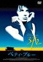 【送料無料】ベティ・ブルー/愛と激情の日々 HDリマスター版/ジャン=ユーグ・アングラード[DVD]【返品種別A】