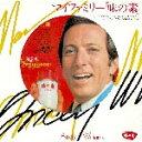 マイファミリー「味の素」CMソング・コレクション/アンディ・ウィリアムス[CD]【返品種別A】