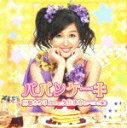 パパンケーキ/月島きらり starring 久住小春(モーニング娘。)[CD]通常盤【返品種別A】