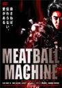 【送料無料】MEATBALL MACHINE-ミートボールマシン-/高橋一生[DVD]【返品種別A】【smtb-k】【w2】