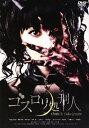 【送料無料】ゴスロリ処刑人/秋山莉奈[DVD]【返品種別A】