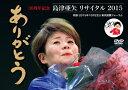 【送料無料】島津亜矢リサイタル2015 ありがとう/島津亜矢[DVD]【返品種別A】