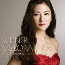 【送料無料】ウィーンの調べ 〜華麗なるコロラトゥーラ2〜/田中彩子 CD 【返品種別A】