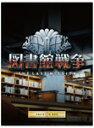 【送料無料】図書館戦争 THE LAST MISSION プレミアムBOX【ブルーレイ+DVD】/岡