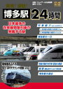 ビコム 発見!探訪!博多駅24時間〜日本最多の在来線特急列車が発着する駅〜/鉄道