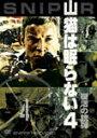 山猫は眠らない4 復活の銃弾/チャド・コリンズ[DVD]【返品種別A】