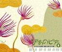 作曲家名: Ta行 - ぴあのピア Vol.8 ヨーロッパの息吹〜東欧・北欧・ロシア/オムニバス(クラシック)[CD+DVD]【返品種別A】