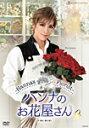【送料無料】『ハンナのお花屋さん -Hanna's Florist-』/宝塚歌劇団花組[DVD]【返品種