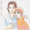 艺人名: A行 - 君のうた 僕のうた vol.5/オムニバス[CD]【返品種別A】