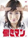 働きマン DVD-BOX/菅野美穂[DVD]【返品種別A】
