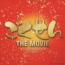 ごくせん THE MOVIE オリジナル・サウンドトラック/サントラ[CD]