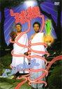 【送料無料】球根/インパルス[DVD]【返品種別A】