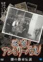 怪奇!アンビリーバブル 闇の都市伝説/心霊[DVD]