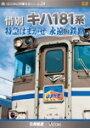 【送料無料】ビコム 惜別、キハ181系 特急はまかぜ永遠の鉄路/鉄道[DVD]【返品種別A】