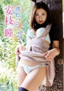 【送料無料】安枝瞳 僕色ハニー2/安枝瞳[DVD]【返品種別A】