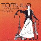 【送料無料】アン・ジャポネ・ア・パリ〜パリの日本人/TOMUYA[CD]【返品種別A】