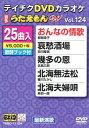 【送料無料】テイチクDVDカラオケ うたえもんW(124) 最新演歌編/カラオケ[DVD]【返品種別A】