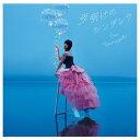 其它 - 【送料無料】[枚数限定][限定盤]夜明けのシンデレラ(初回限定盤)/山崎エリイ[CD+DVD]【返品種別A】