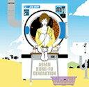 フィードバックファイル/ASIAN KUNG-FU GENERATION[CD]通常盤【返品種別A】