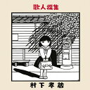 艺人名: Ma行 - 【送料無料】歌人撰集/村下孝蔵[Blu-specCD2]【返品種別A】