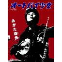 Fork, New Music - [枚数限定][限定盤]オートバイ少女/あがた森魚[CD]【返品種別A】