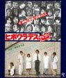 【送料無料】ヒポクラテスたち HDニューマスター版/古尾谷雅人[Blu-ray]【返品種別A】