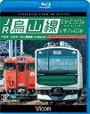 【送料無料】ビコム ブルーレイ展望 JR烏山線 EV-E301系(ACCUM)&キハ40形/鉄道[Blu-ray]【返品種別A】