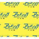 【送料無料】アニメソング・アルティメットBOXII -平成篇-/テレビ主題歌[CD]【返品種別A】