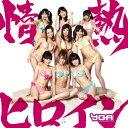 Idol Name: Ya Line - 情熱ヒロイン(Cパターン)/YGA[CD]【返品種別A】