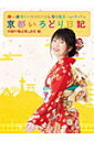 【送料無料】横山由依(AKB48)がはんなり巡る 京都いろどり日記 第3巻「京都の春は美しおす」編/横山由依 DVD 【返品種別A】