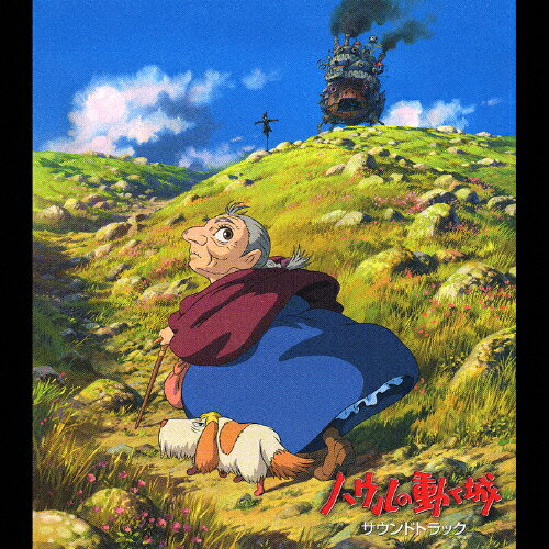 【送料無料】ハウルの動く城 サウンドトラック/久石譲[CD]【返品種別A】...:joshin-cddvd:10175744