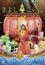 【送料無料】氷川きよしスペシャルコンサート2014 きよしこの夜Vol.14/氷川きよし[DVD]【返品種別A】