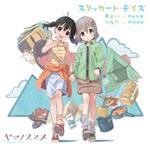 スタッカート・デイズ/あおい(井口裕香)ひなた(阿澄佳奈)[CD]【返品種別A】