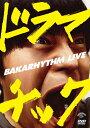 【送料無料】バカリズムライブ「ドラマチック」/バカリズム[DVD]【返品種別A】
