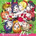 僕らは今のなかで(TVアニメ『ラブライブ!』OP主題歌)/μ's[CD+DVD]【返品種別A】